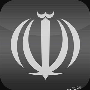 Islamic Republic of Iran - جمهوری اسلامی ایران